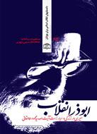 ابوذر انقلاب: سیری در مبارزات آیت الله طالقانی