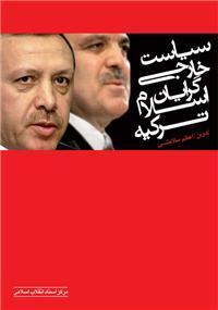 انتشار کتاب سیاست خارجی اسلامگرایان ترکیه