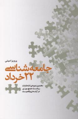 جامعه شناسی 22 خرداد؛ دهمین دوره انتخابات ریاست جمهوری در آینه واقعیت