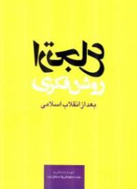 ارتجاع روشنفکری بعد از انقلاب اسلامی