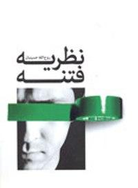 بررسی «نظریه فتنه» به قلم روح الله حسینیان