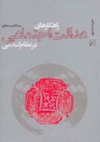 نشر راهکارهای عدالت اجتماعی در نظام اسلامی