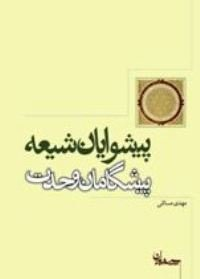 انتشار کتاب «پیشوایان شیعه، پیشگامان وحدت»