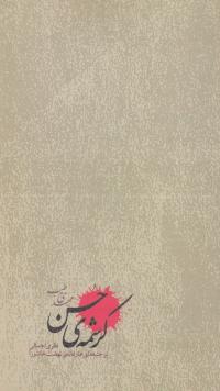 کرشمه ی حسن: نظری اجمالی بر جنبه های عارفانه ی نهضت عاشورا