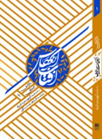 «انعکاس آفتاب»؛ دربردارنده نثر ادبی درباره امام عصر(عج)