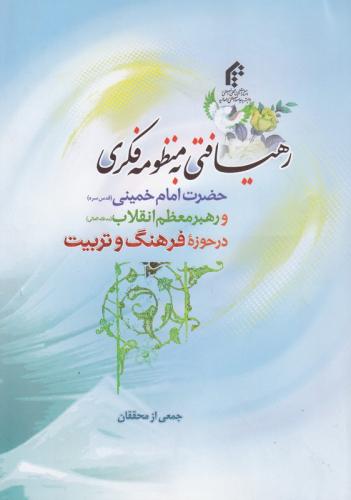 رهیافتی به منظومه فکری حضرت امام خمینی و رهبر معظم انقلاب