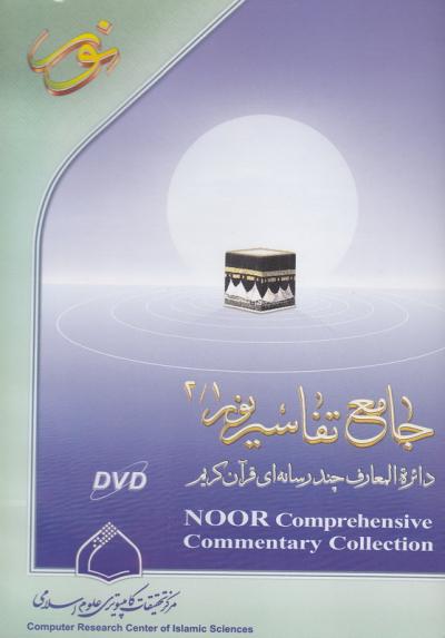 برترین نرم افزارهای قرآنی در سبد انتخاب شما