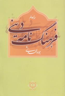 فرهنگنامه دینی
