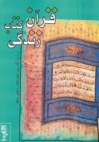 بازچاپ «قرآن کتاب زندگی در آیینه نگاه رهبر معظم انقلاب»