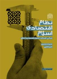 کتاب «نظام اقتصادی اسلام» منتشر شد