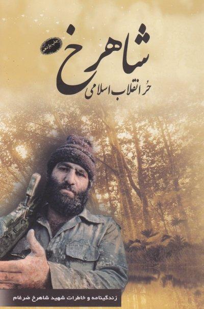 شاهرخ حر انقلاب اسلامی: زندگینامه و خاطرات شهید شاهرخ ضرغام