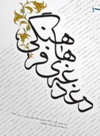 «دغدغههای فرهنگی» را بخوانید