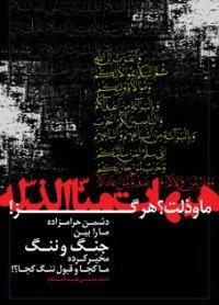 ظهور گفتمان عاشورایی در جامعه شیعی
