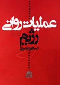 «عملیات روانی رژیم صهیونیستی» در نمایشگاه کتاب