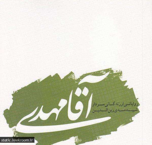 آقا مهدی: خاطرات سردار شهید مهدی زین الدین - کوتاه و خواندنی