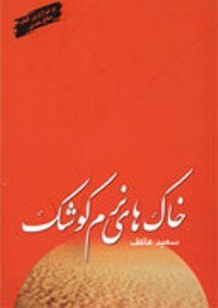 9 کتاب از سوره مهر جزو 15 کتاب پر فروش سال