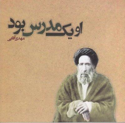 «او یک مدرس بود» در بازار کتاب