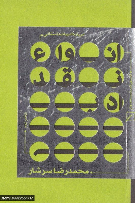 درباره ادبیات داستانی - دفتر دوم: انواع نقد ادبی