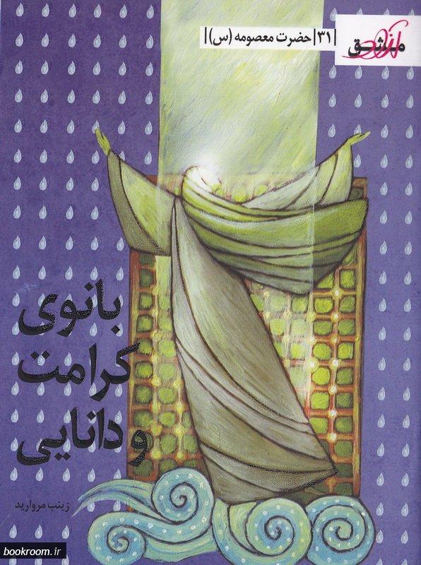مشق آزاد 31: حضرت معصومه (س): بانوی کرامت و دانایی