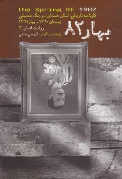 بهار 82: کارنامه ی تاریخی استان همدان در جنگ تحمیلی زمستان 1360 - بهار 1361