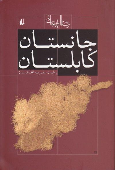 سفرنامه رضا امیرخانی به افغانستان منتشر شد
