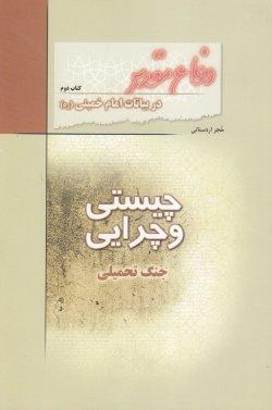 دفاع مقدس در بیانات امام خمینی (ره) - جلد دوم: چیستی و چرایی جنگ تحمیلی