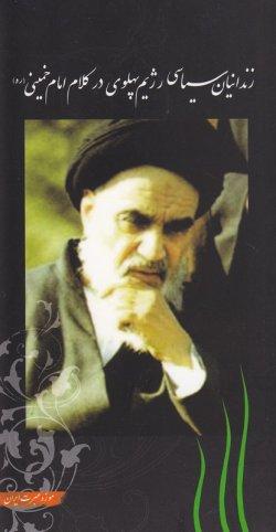زندانیان سیاسی رژیم پهلوی در کلام امام خمینی (قدس سره)