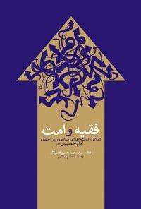 انتشار کتاب «فقیه و امت» درباره امام خمینی(ره)» از علامه فضل الله