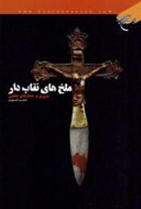 انتشار کتاب ملخهای نقابدار (مروری بر جنگهای صلیبی)