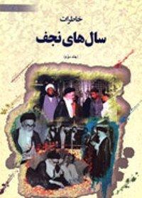 خاطرات سالهای تبعید امام خمینی(ره) در نجف