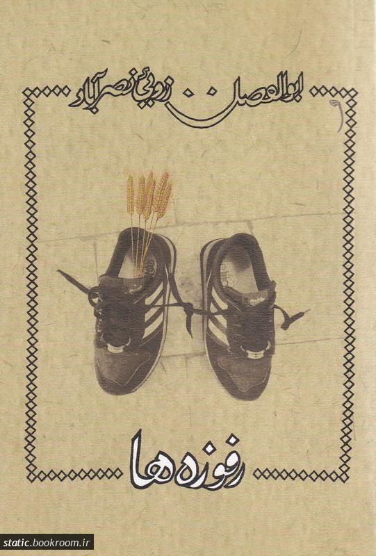«رفوزه ها» ی زرویی نصرآباد به چاپ چهارم رسید