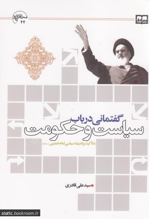 گفتمانی در باب سیاست و حکومت (با تاکید بر اندیشه سیاسی امام خمینی قدس سره)
