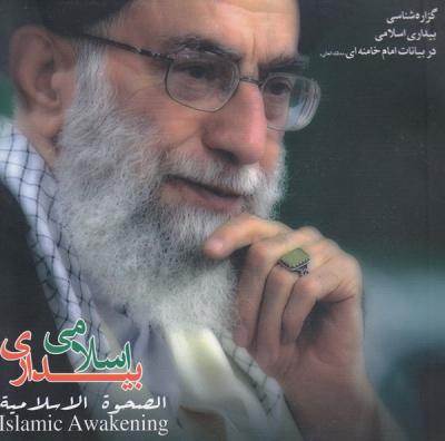 نامه تشکر هیئت های مذهبی مهاجرین افغان از رهبر انقلاب: