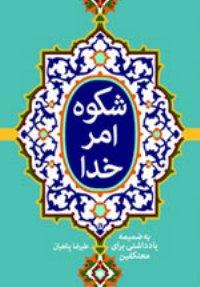 «شکوه امر خدا» به قلم علیرضا پناهیان منتشر شد