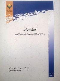 «آیین عرفی»؛ جستارهایی انتقادی درباره سکولاریسم