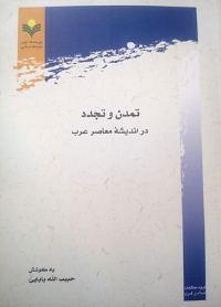 «تمدن و تجدد در اندیشه معاصر عرب» منتشر شد
