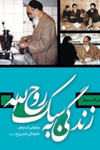 کتاب زندگی به سبک روح الله به چاپ 21 رسید