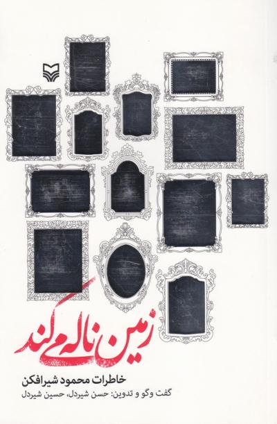 معرفی کتاب « زمین ناله می کند »؛ خاطرات «محمود شیرافکن» از دفاع مقدس