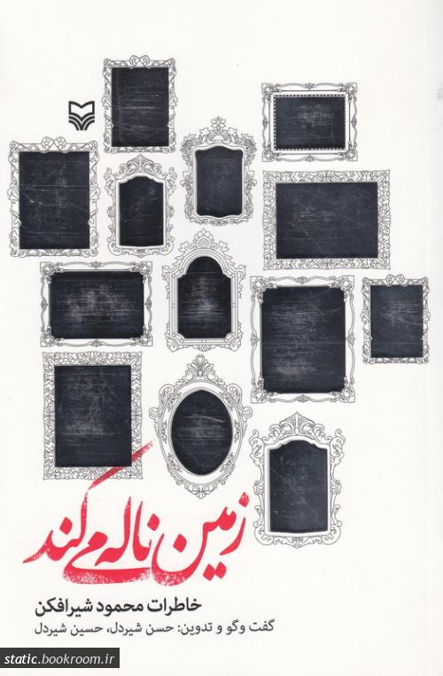 زمین ناله می کند: خاطرات محمود شیرافکن