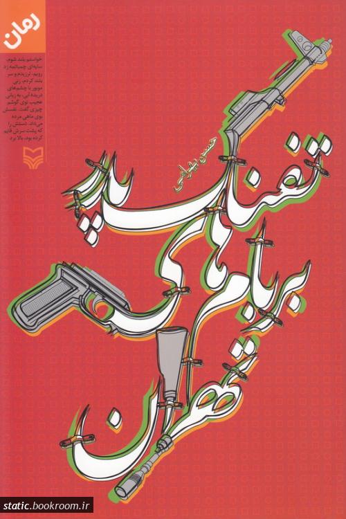 تفنگ پدر بر بام های تهران