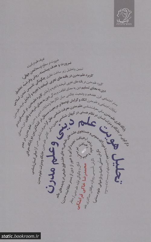 تحلیل هویت علم دینی و علم مدرن
