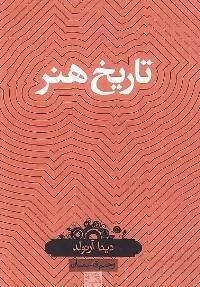 «تاریخ هنر» با ترجمه رحیم قاسمیان منتشر شد