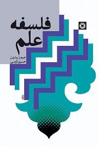 انتشار «فلسفه علم» جیمز لیدیمن به فارسی