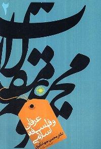 عرفان و فلسفه اسلامی؛ مجموعه مقالات دکتر جهانگیری