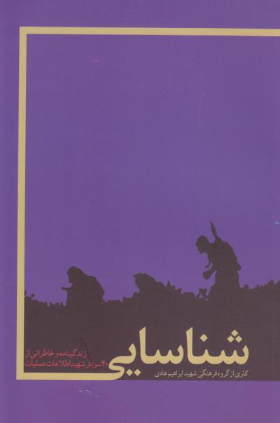 شناسایی: زندگینامه و خاطراتی از 40 سردار شهید اطلاعات عملیات
