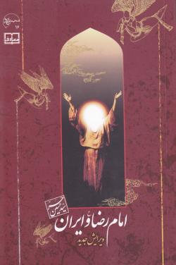 امام رضا (علیه السلام) و ایران