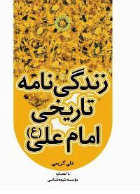 زندگی نامه تاریخی امام علی(ع) منتشر شد
