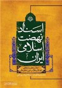 اسناد نهضت اسلامی ایران به جلد سوم رسید