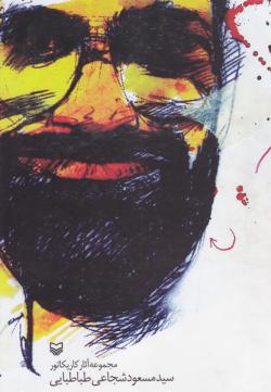 مجموعه آثار کاریکاتور سید مسعود شجاعی طباطبایی