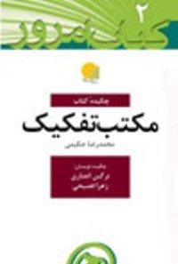 «چکیده کتاب مکتب تفکیک» در راه است